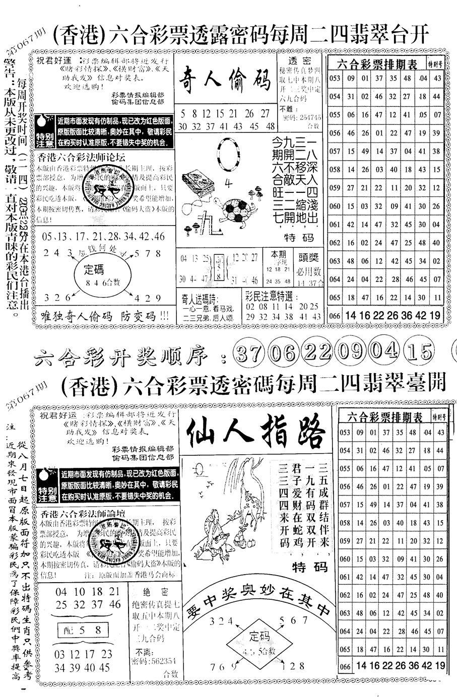 067期中版小四合A(黑白)