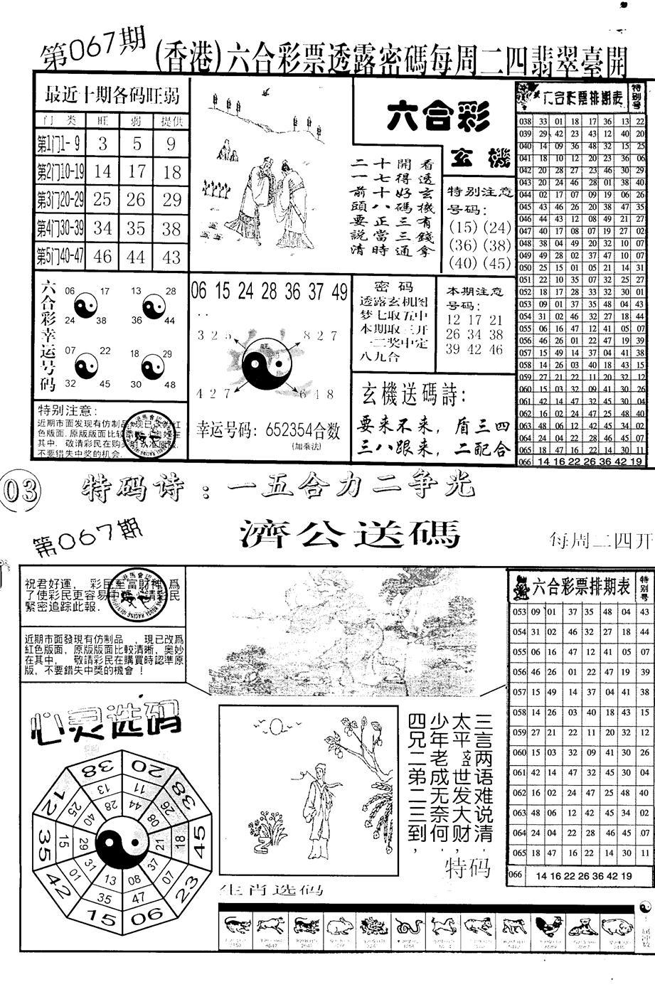 067期中版小四合B(黑白)