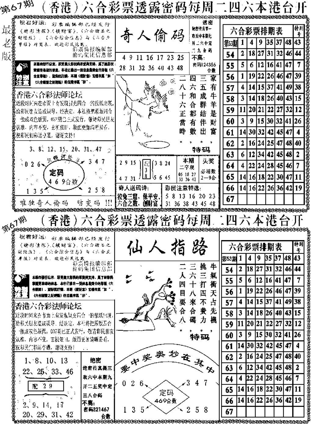 067期老板小四合A(黑白)