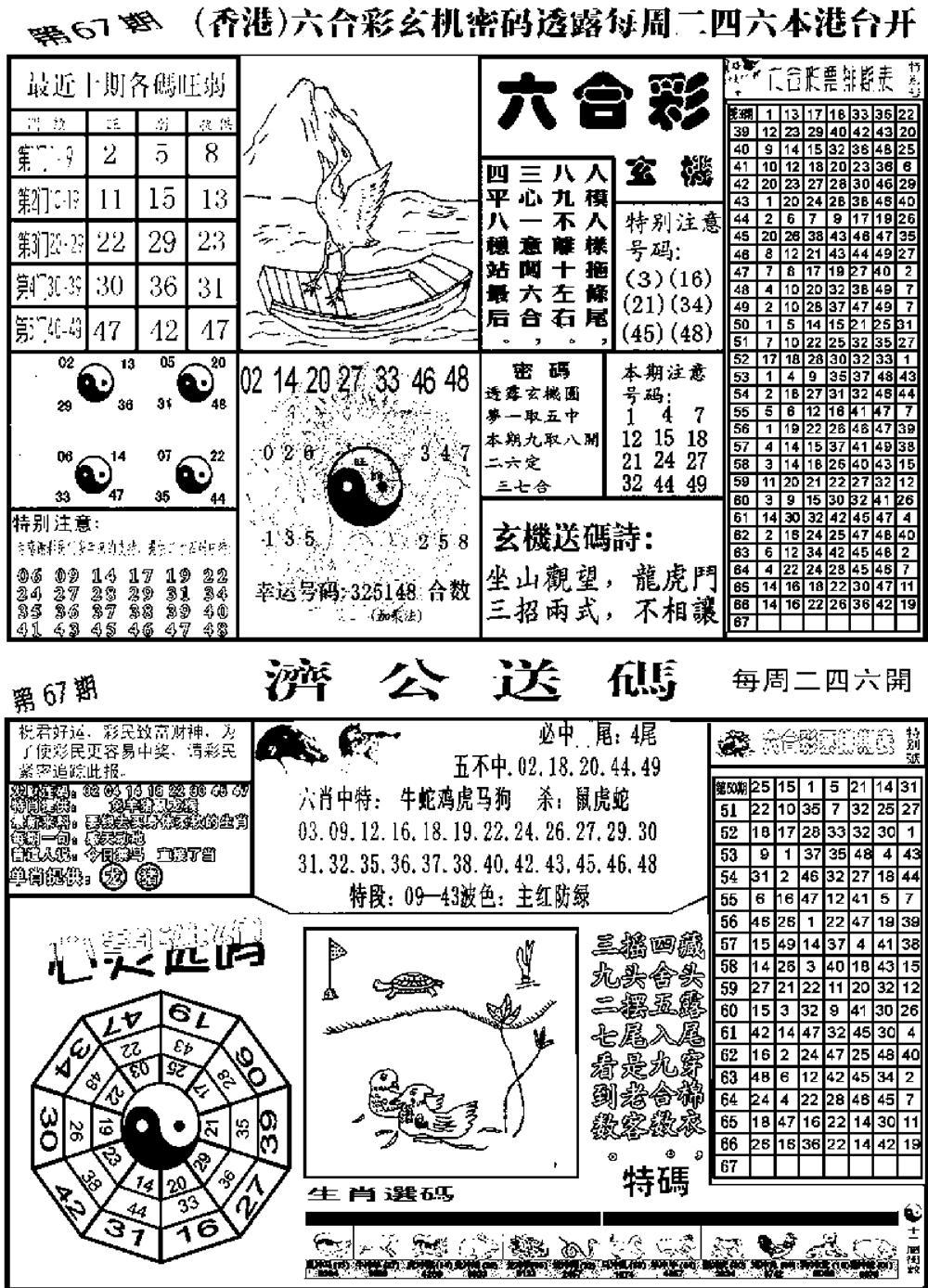 067期老板小四合B(黑白)