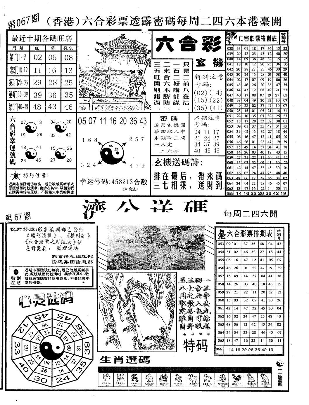 067期老版梅花四合B(黑白)