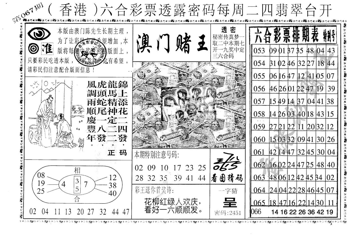 067期老版澳门堵王B(黑白)