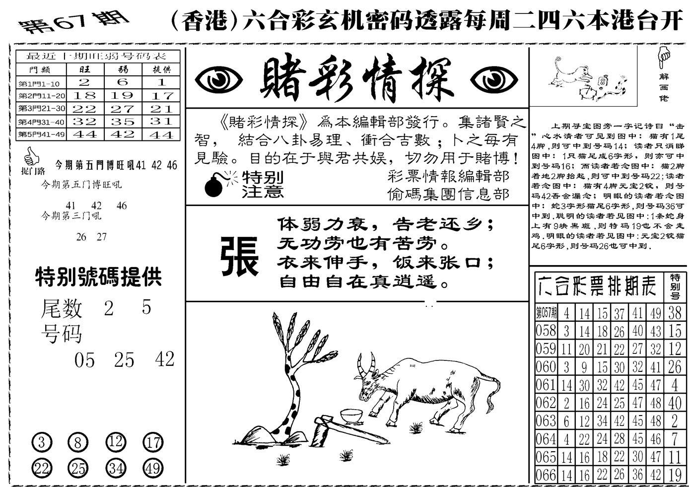 067期老版赌彩情探(黑白)