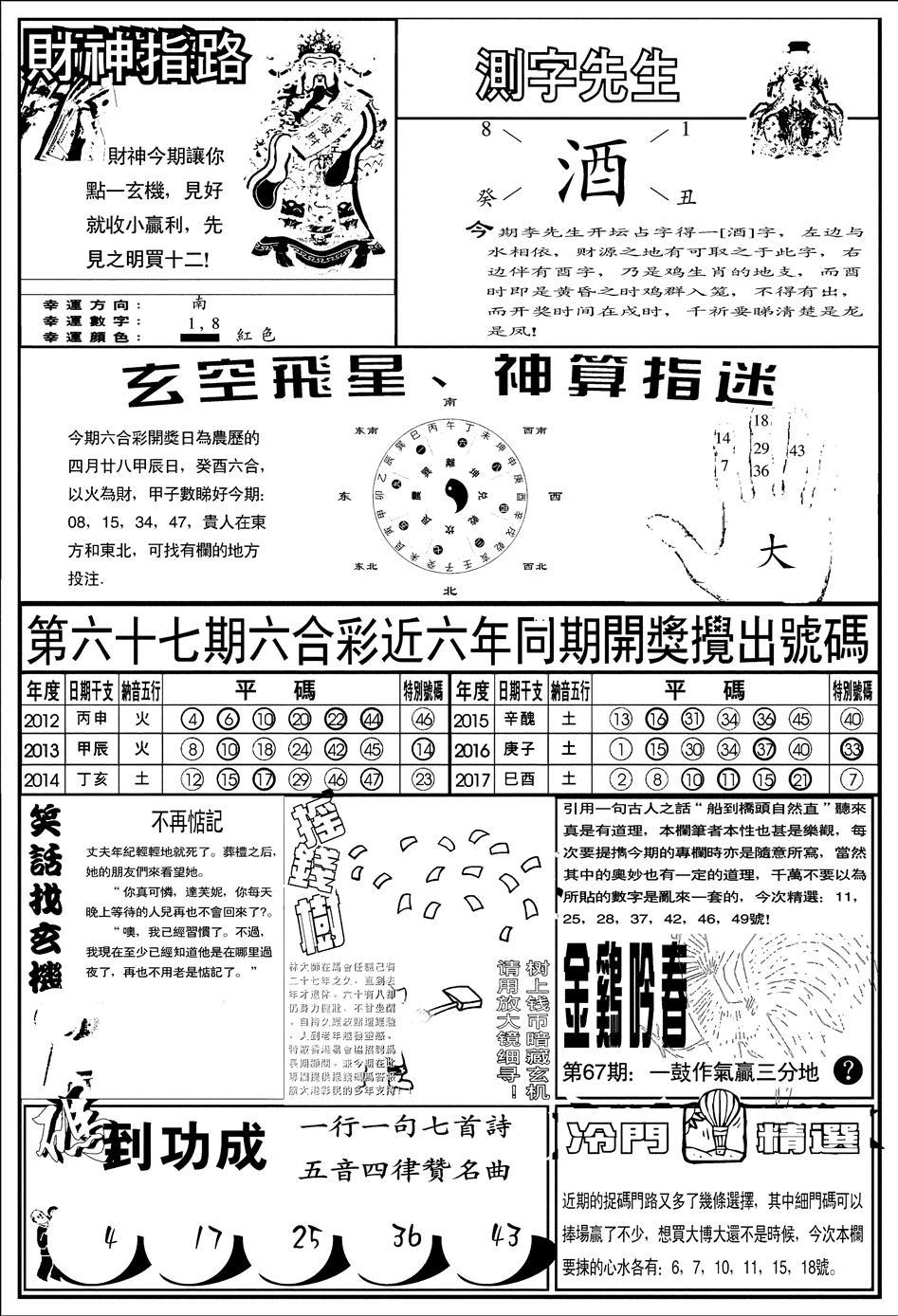067期中版四柱预测B(黑白)