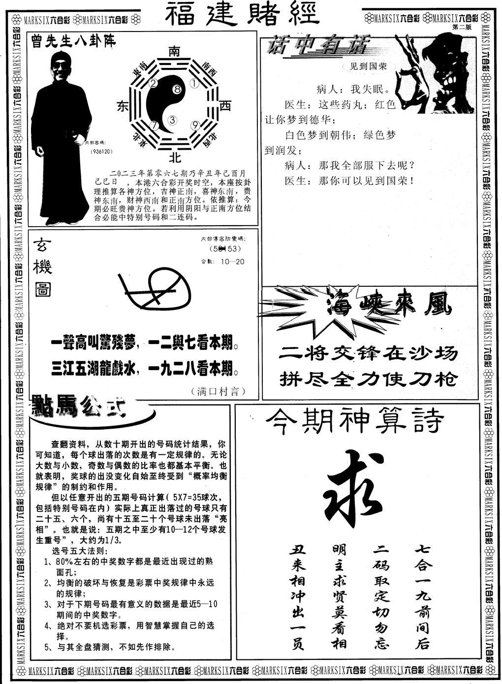 067期福建赌经B(黑白)