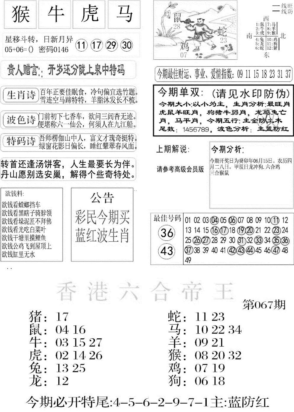 067期金凤凰A(黑白)