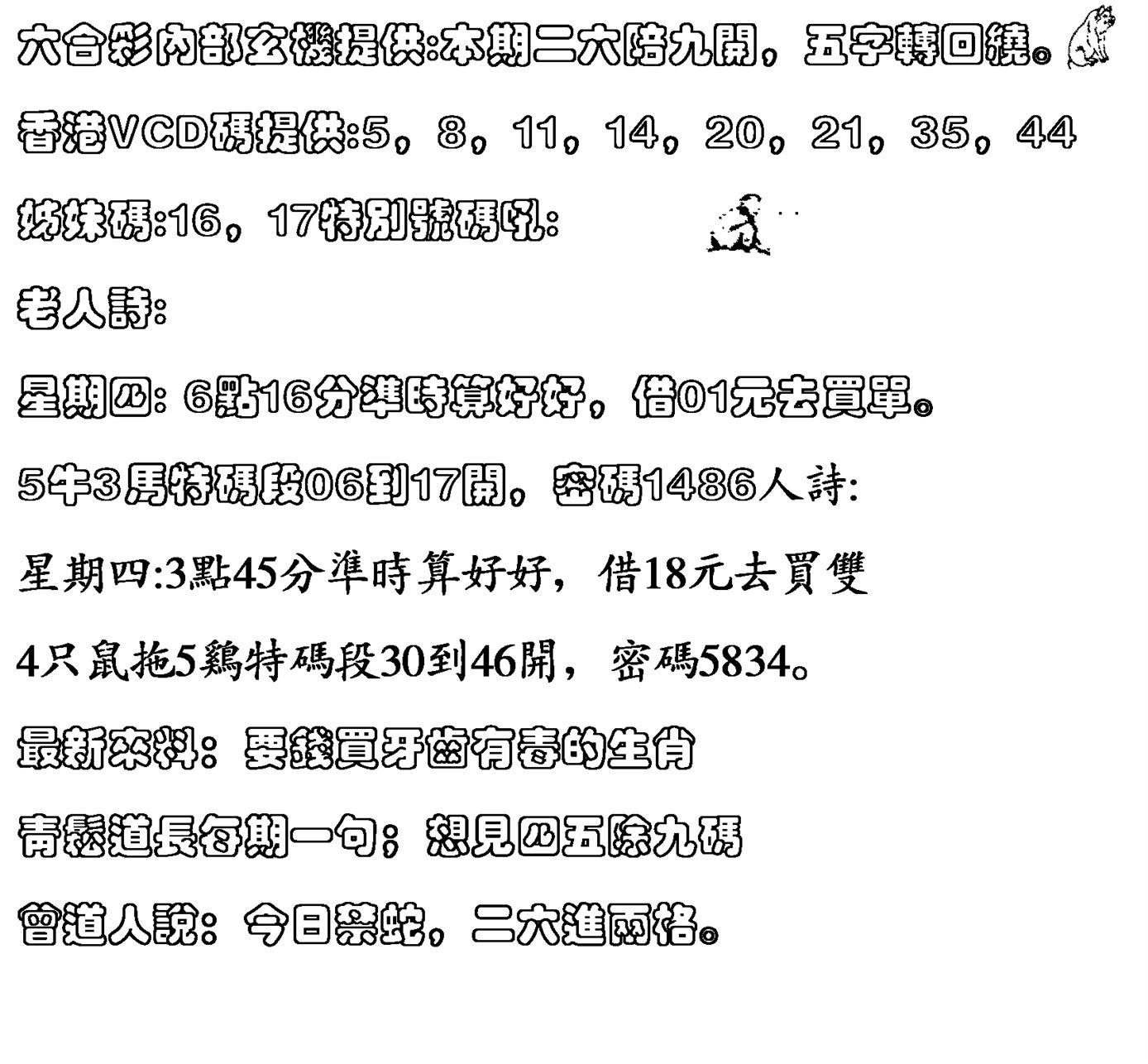 067期香港VCD(黑白)