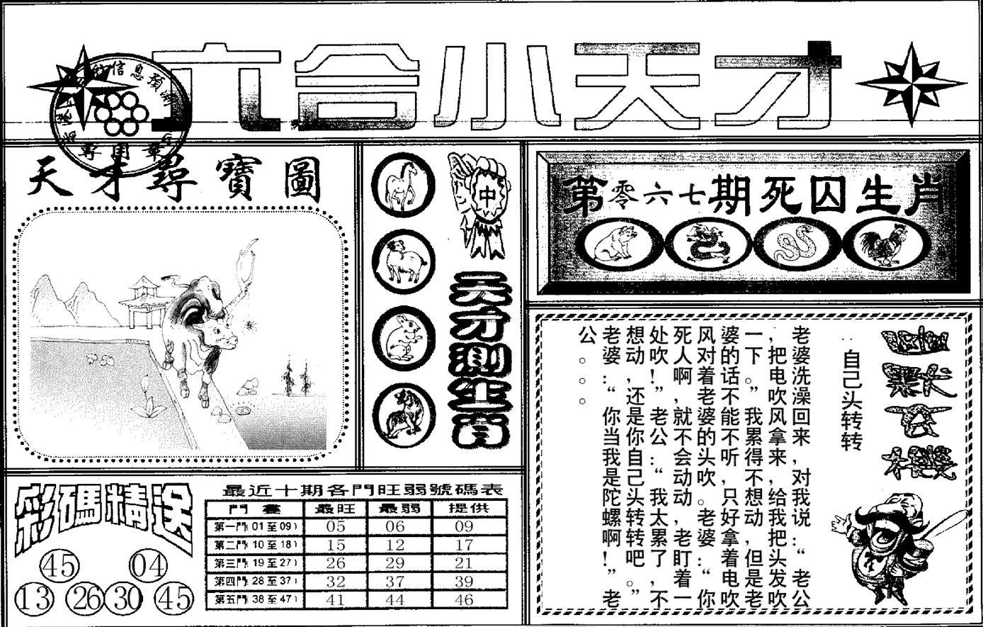 067期六合小天才A(黑白)