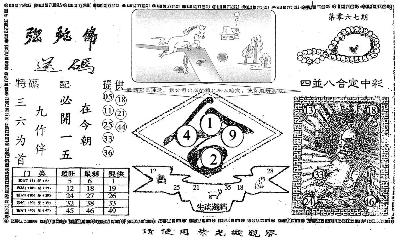 067期老弥陀佛(黑白)