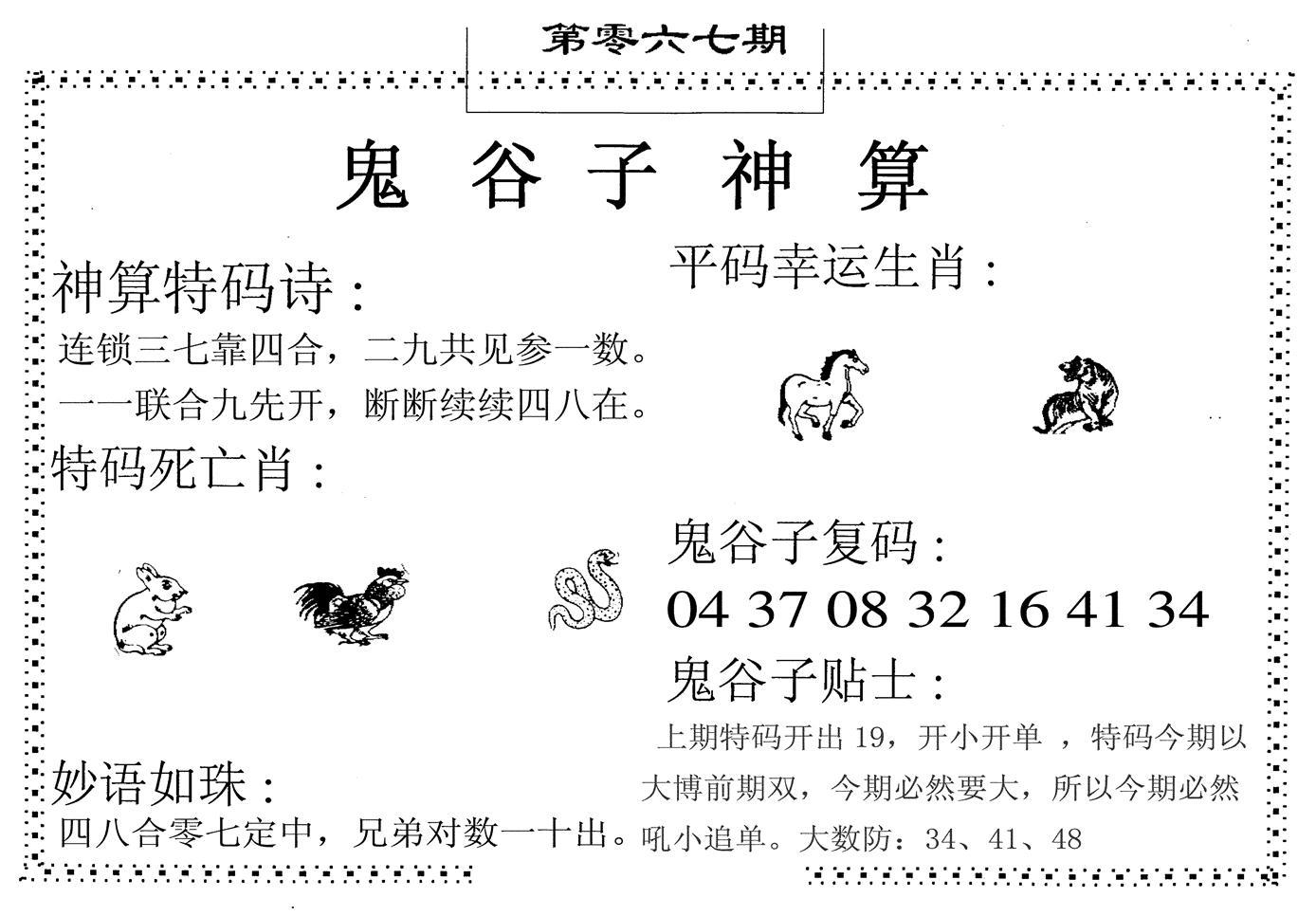 067期鬼谷子神算(黑白)