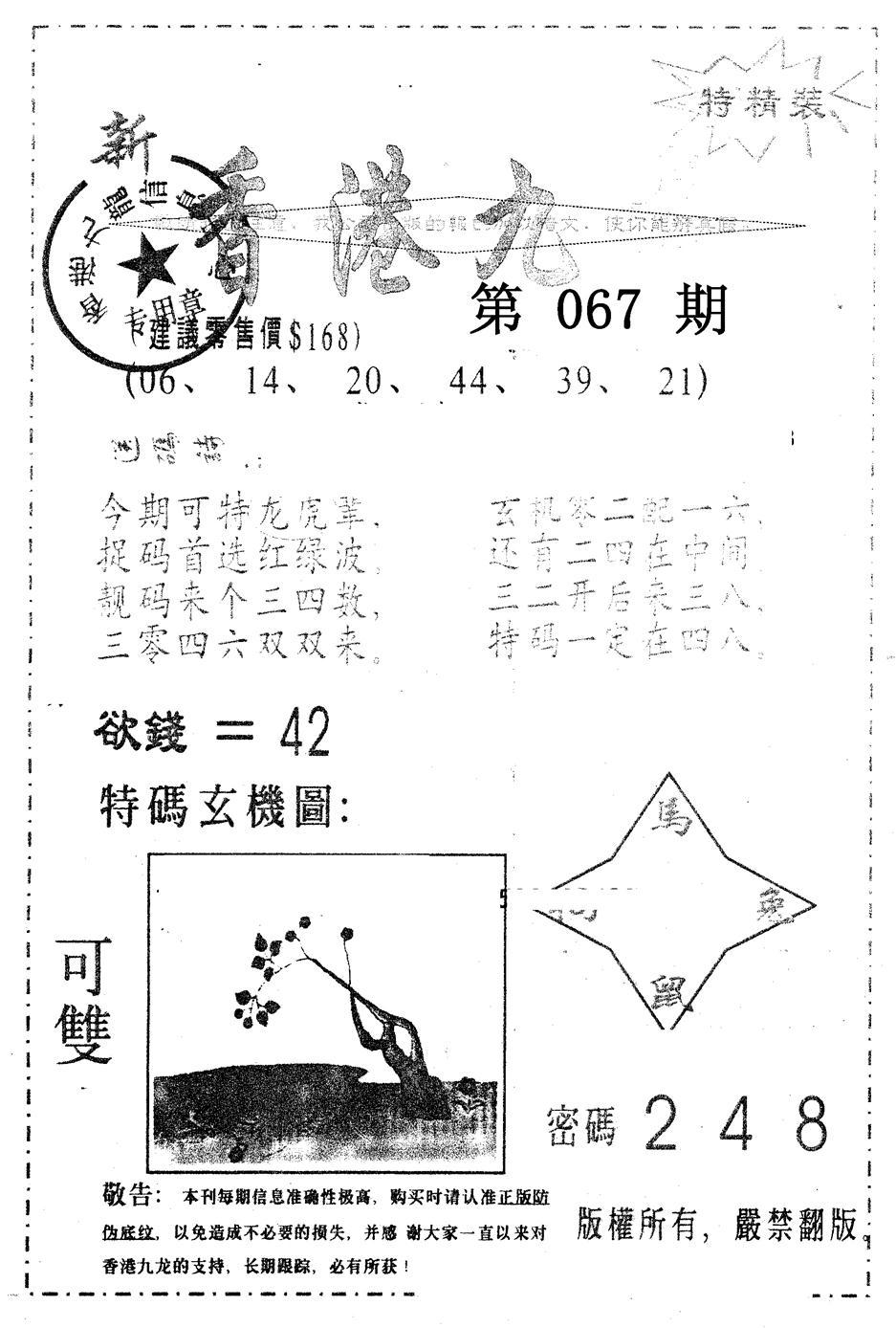 067期另版九龙内幕B(黑白)