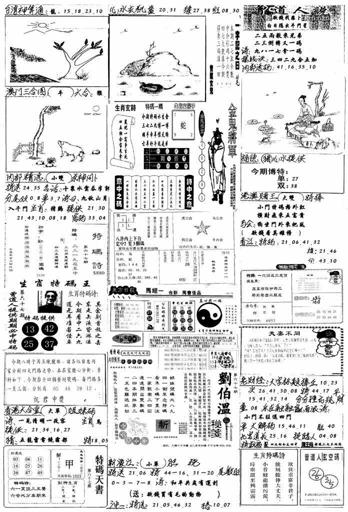 067期手写综合资料B(黑白)
