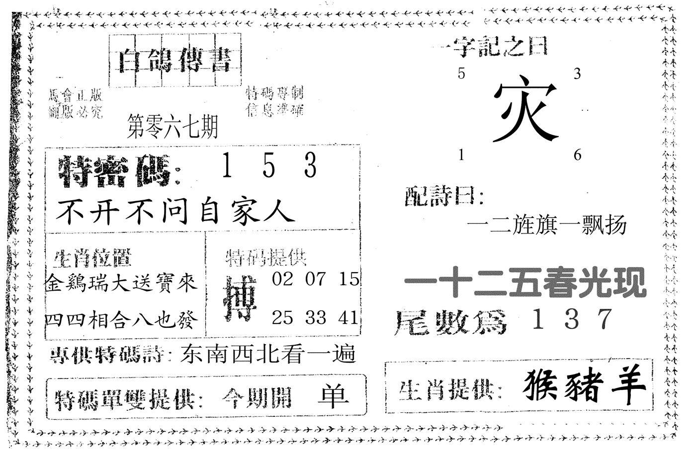 067期白鸽传书(黑白)