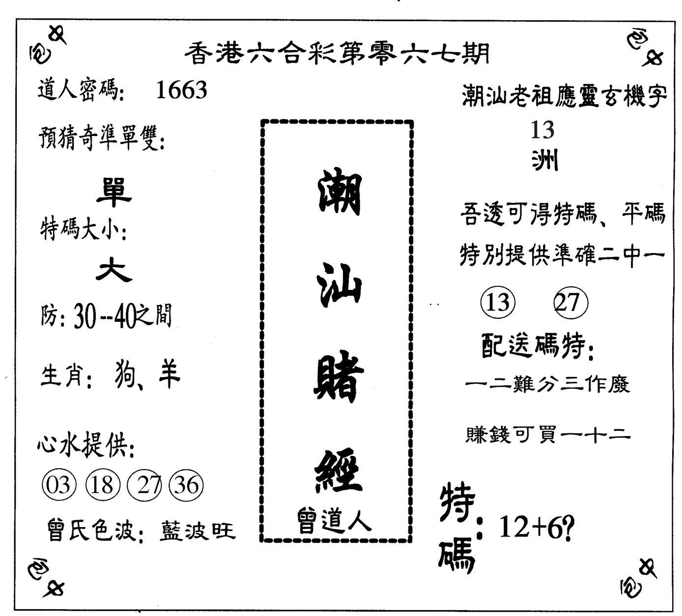 067期潮汕赌经(黑白)
