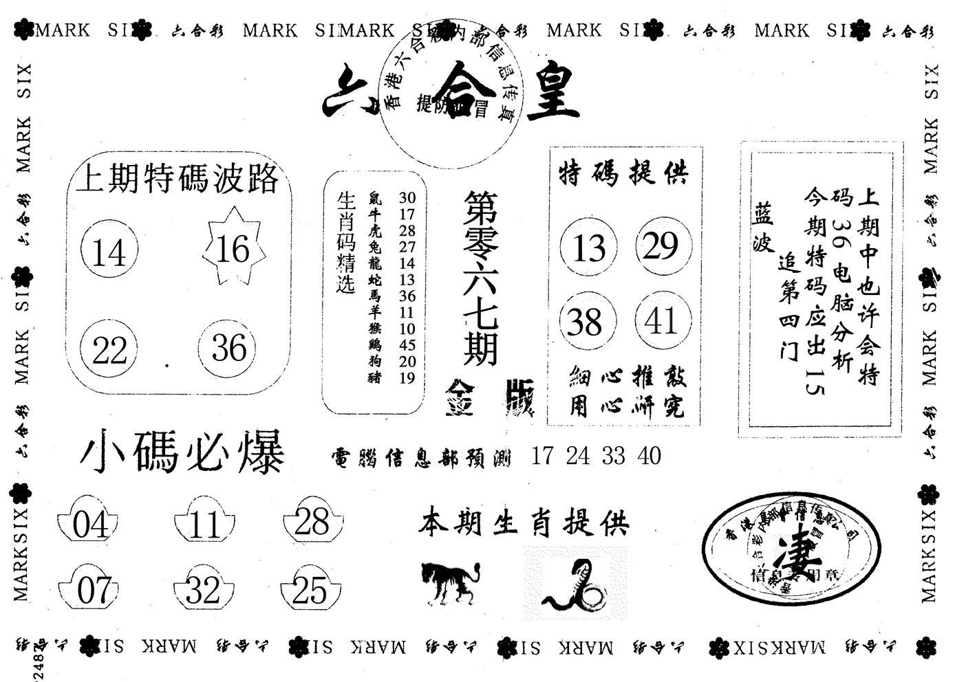 067期金版六合皇(黑白)