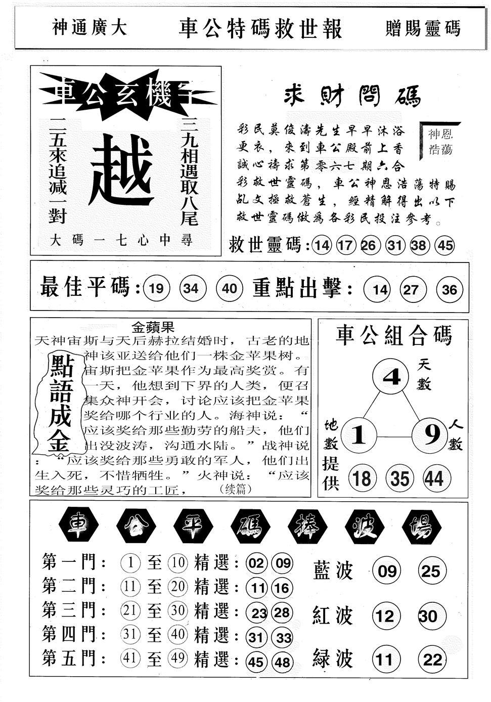 067期车公特码救世B(黑白)