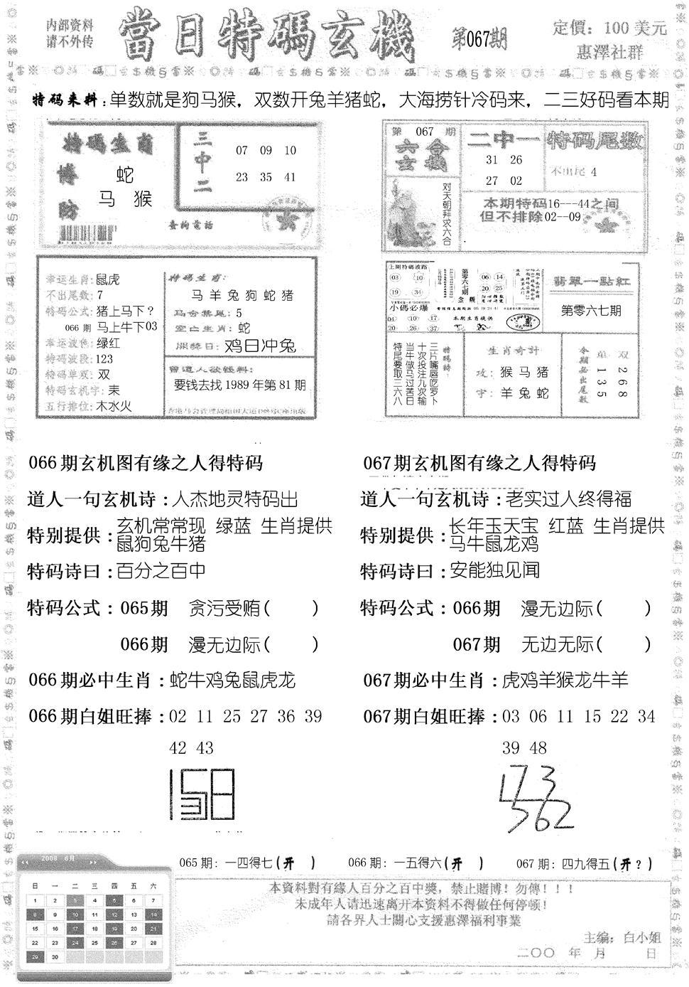 067期当日特码玄机B(新)(黑白)