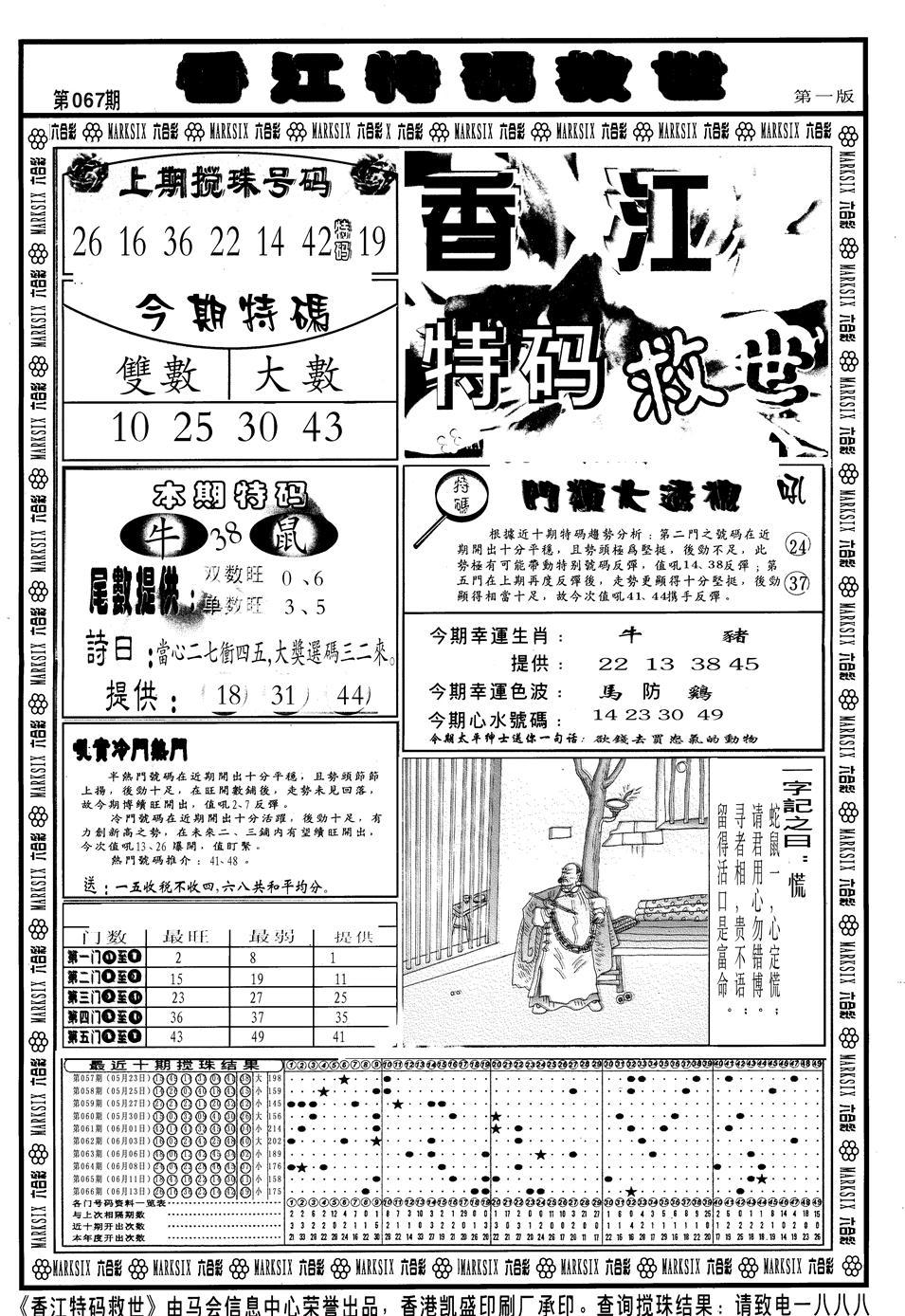 067期香江特码救世A(黑白)