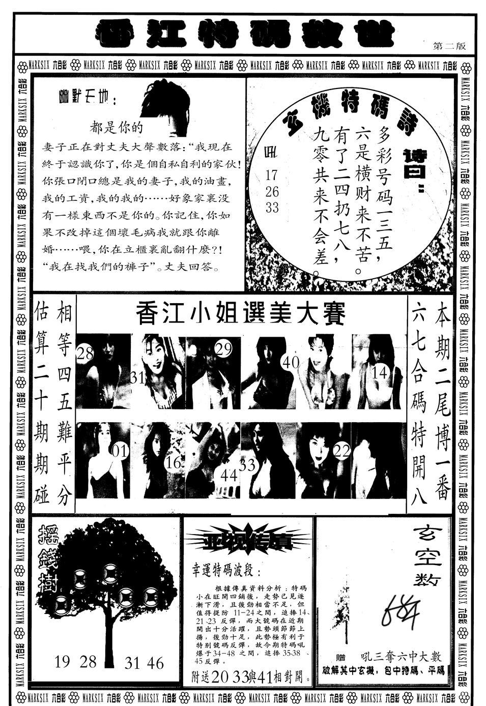 067期香江特码救世B(黑白)