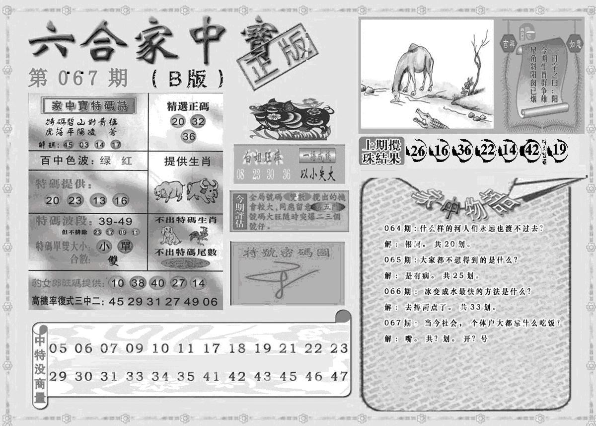 067期曾神童出世B(黑白)