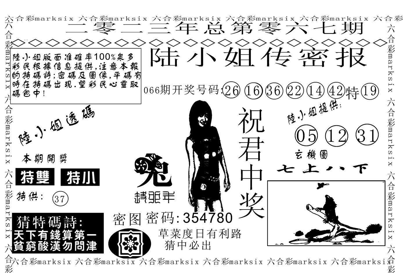 067期陆小姐传密A(黑白)