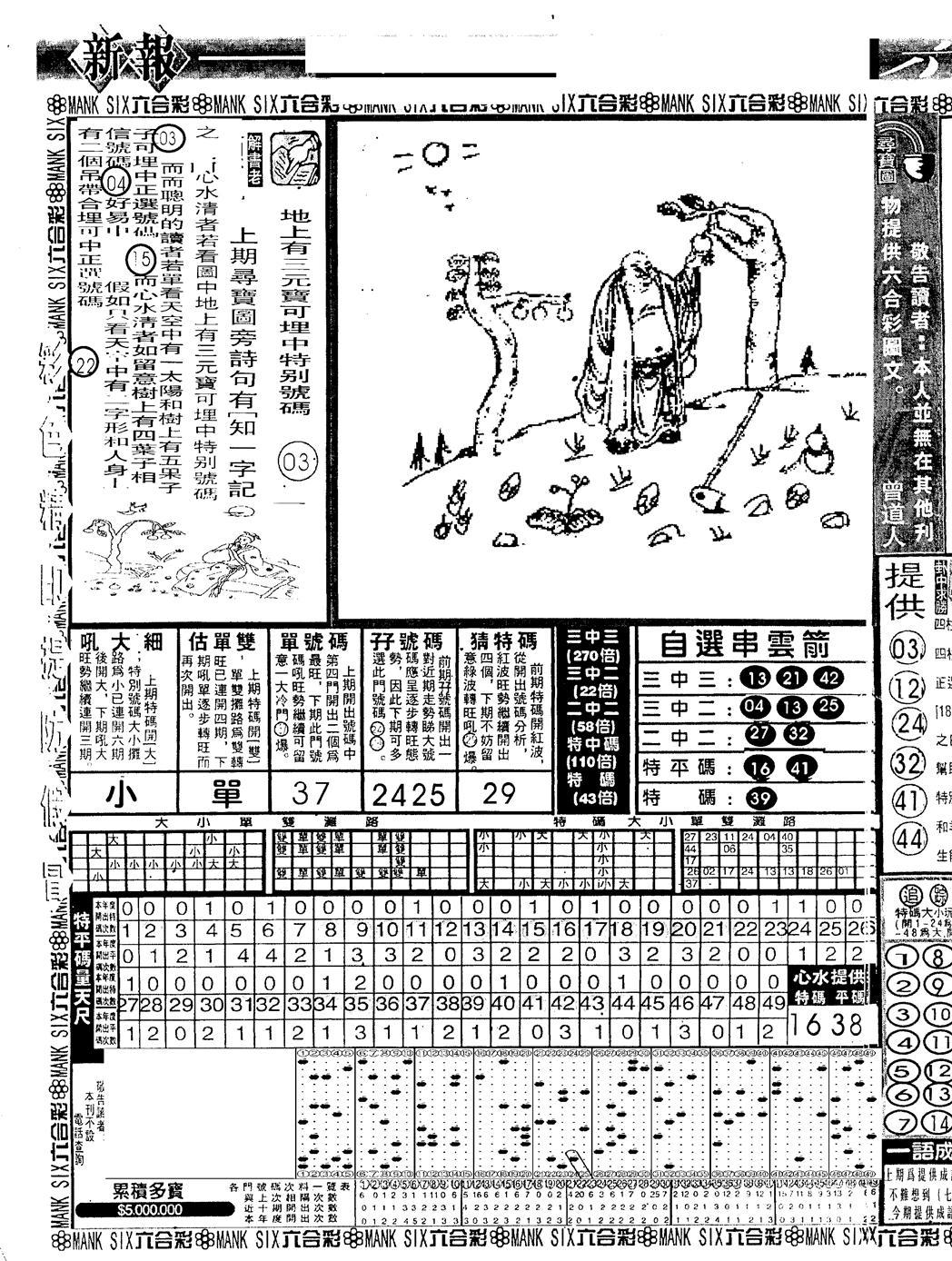 067期假新报跑狗A(黑白)