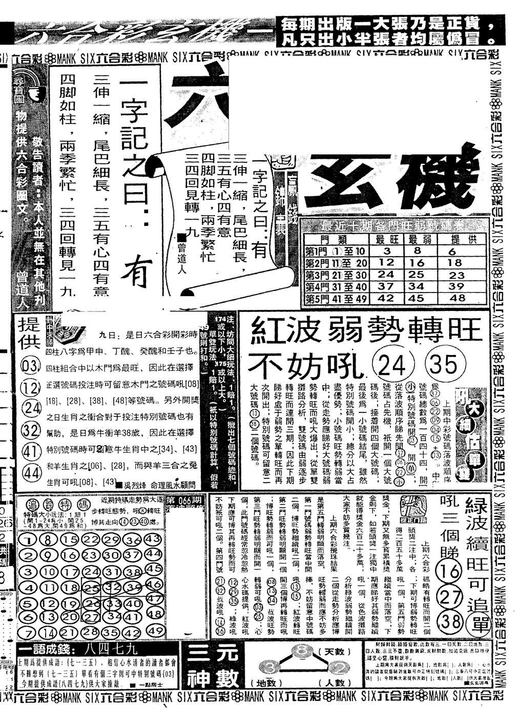 067期假新报跑狗B(黑白)