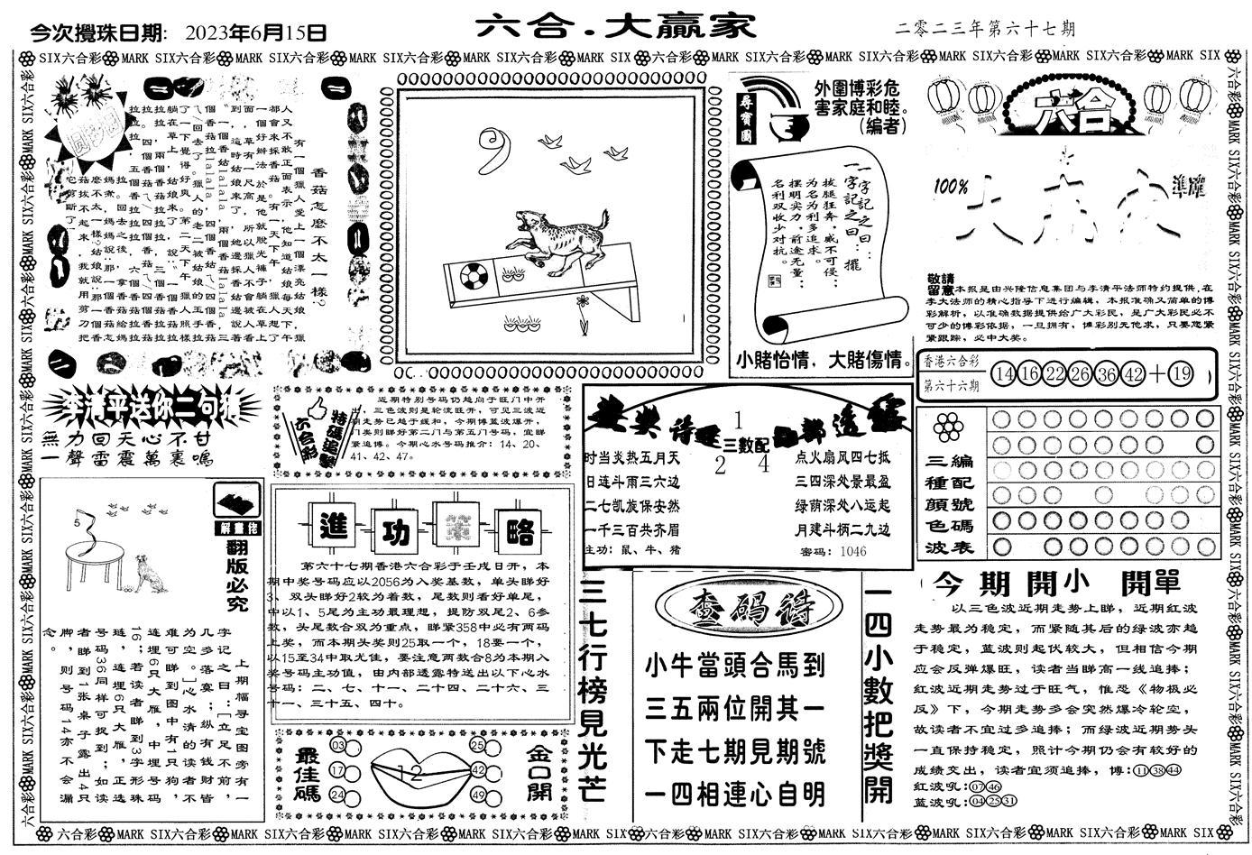 067期大家赢(黑白)