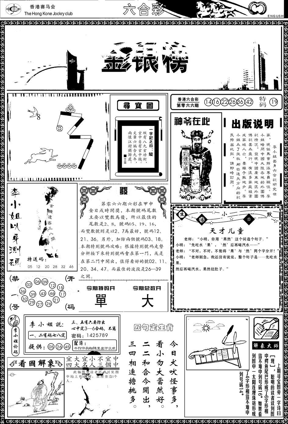 067期金银榜(黑白)