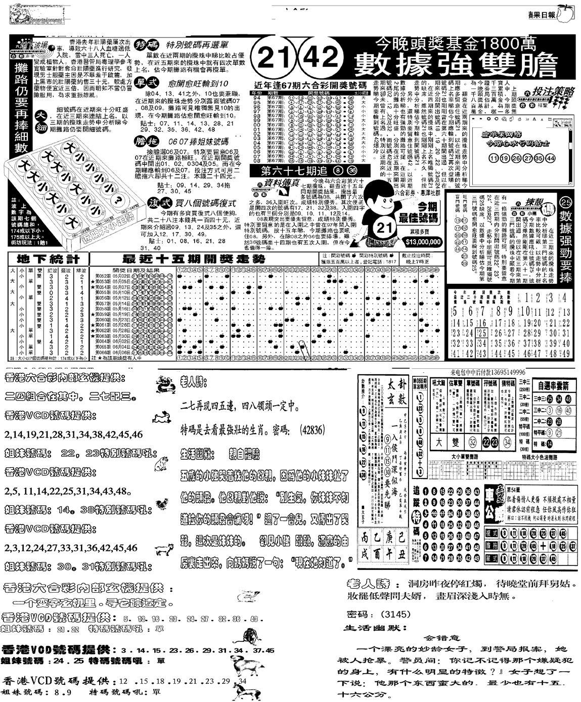 067期当日报-5(黑白)