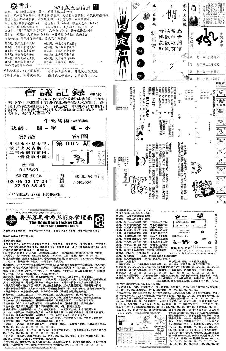 067期当日报-8(黑白)
