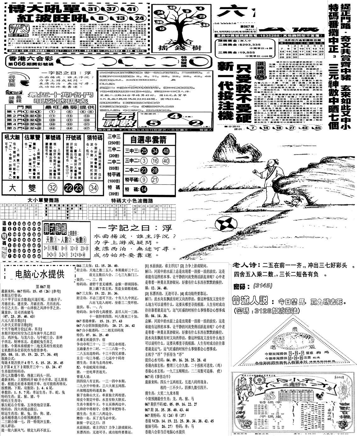 067期当日报-10(黑白)