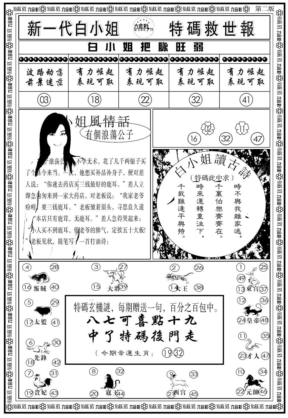067期新一代白姐B(黑白)