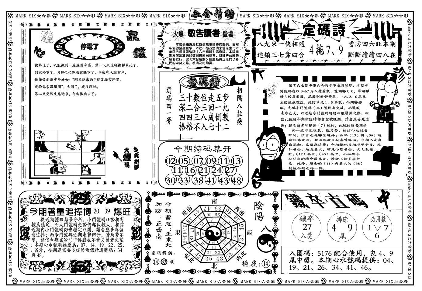 067期六合精解B(黑白)