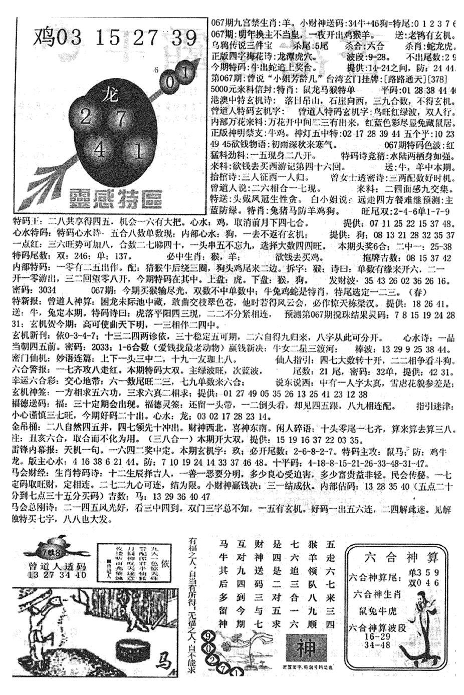067期平西版彩霸王B(黑白)
