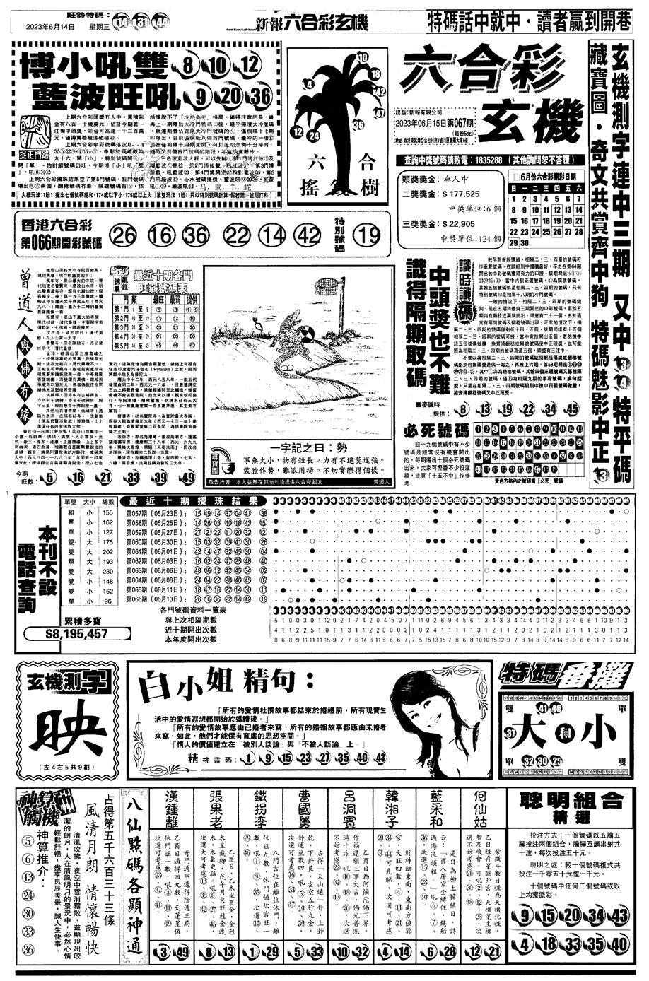 067期另版跑狗A(正面)(黑白)