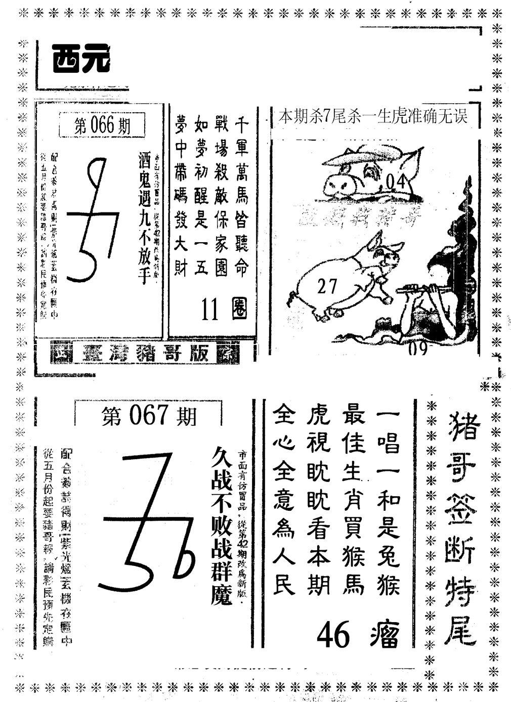 067期美猴王(黑白)