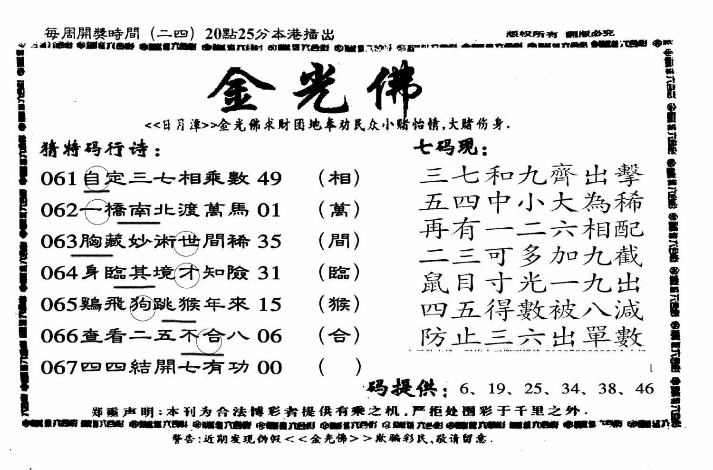 067期另老金光佛(黑白)