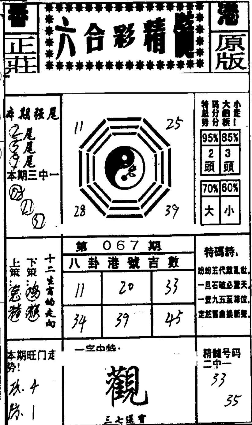 067期六合精髓(黑白)