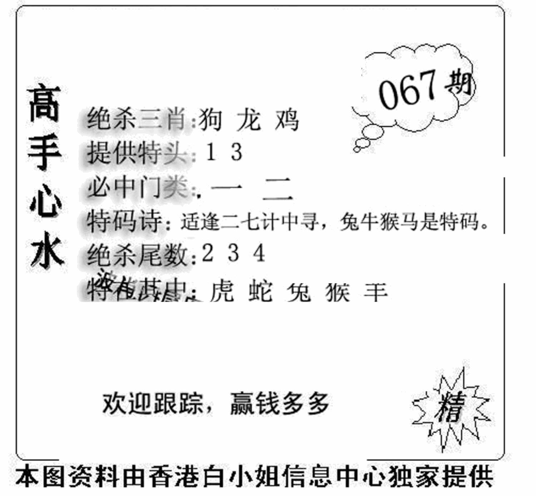 067期老曾道人攻略(黑白)