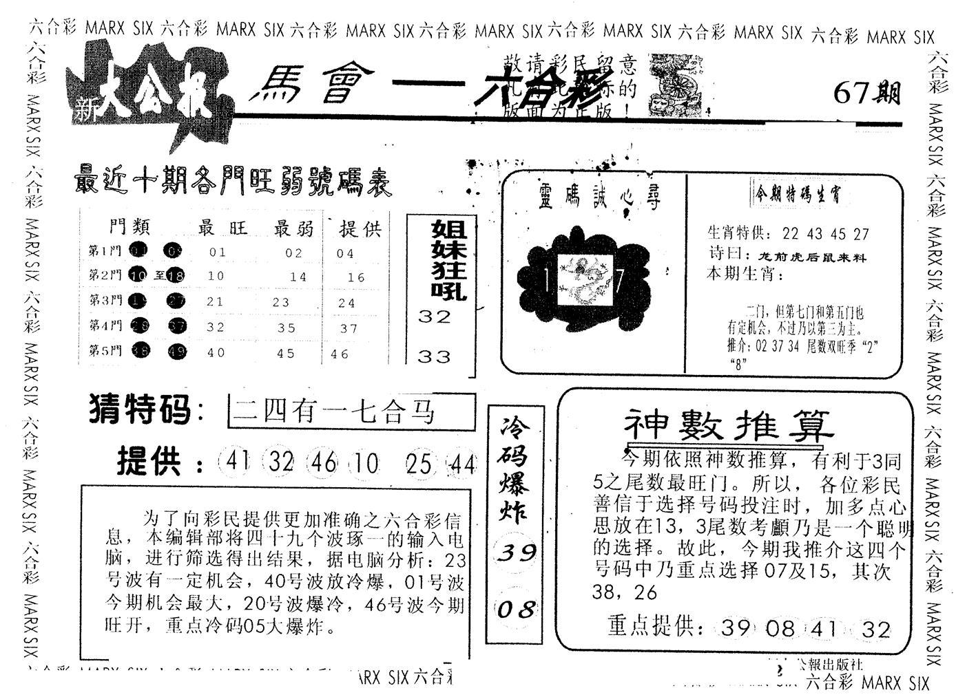 067期另版大公报(黑白)