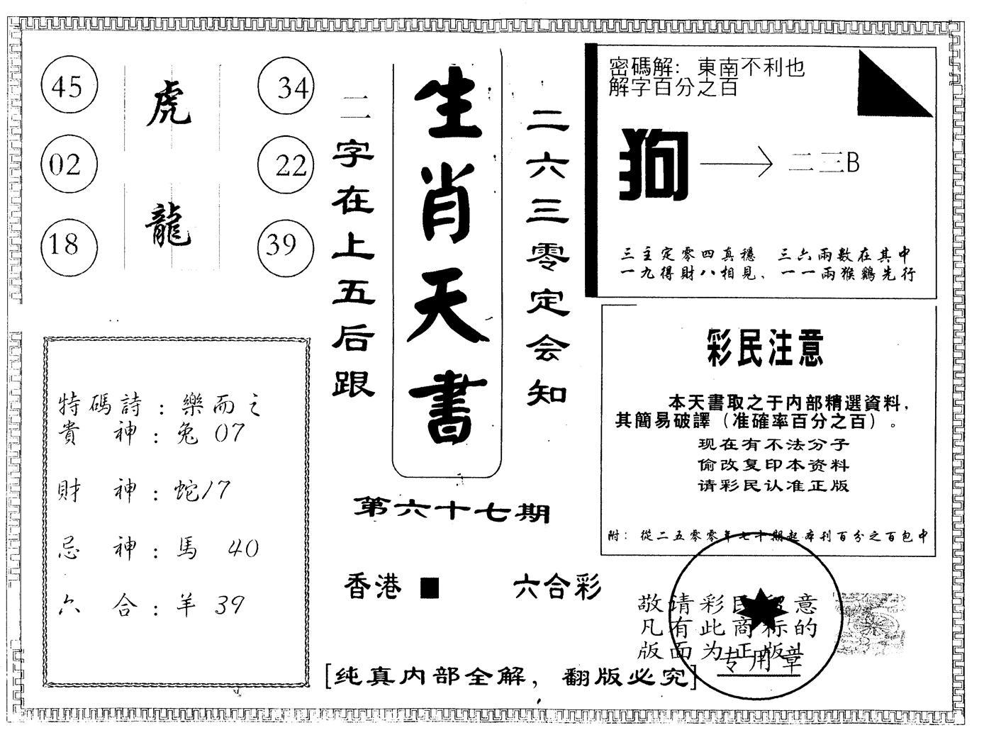 067期另版生肖天书(黑白)
