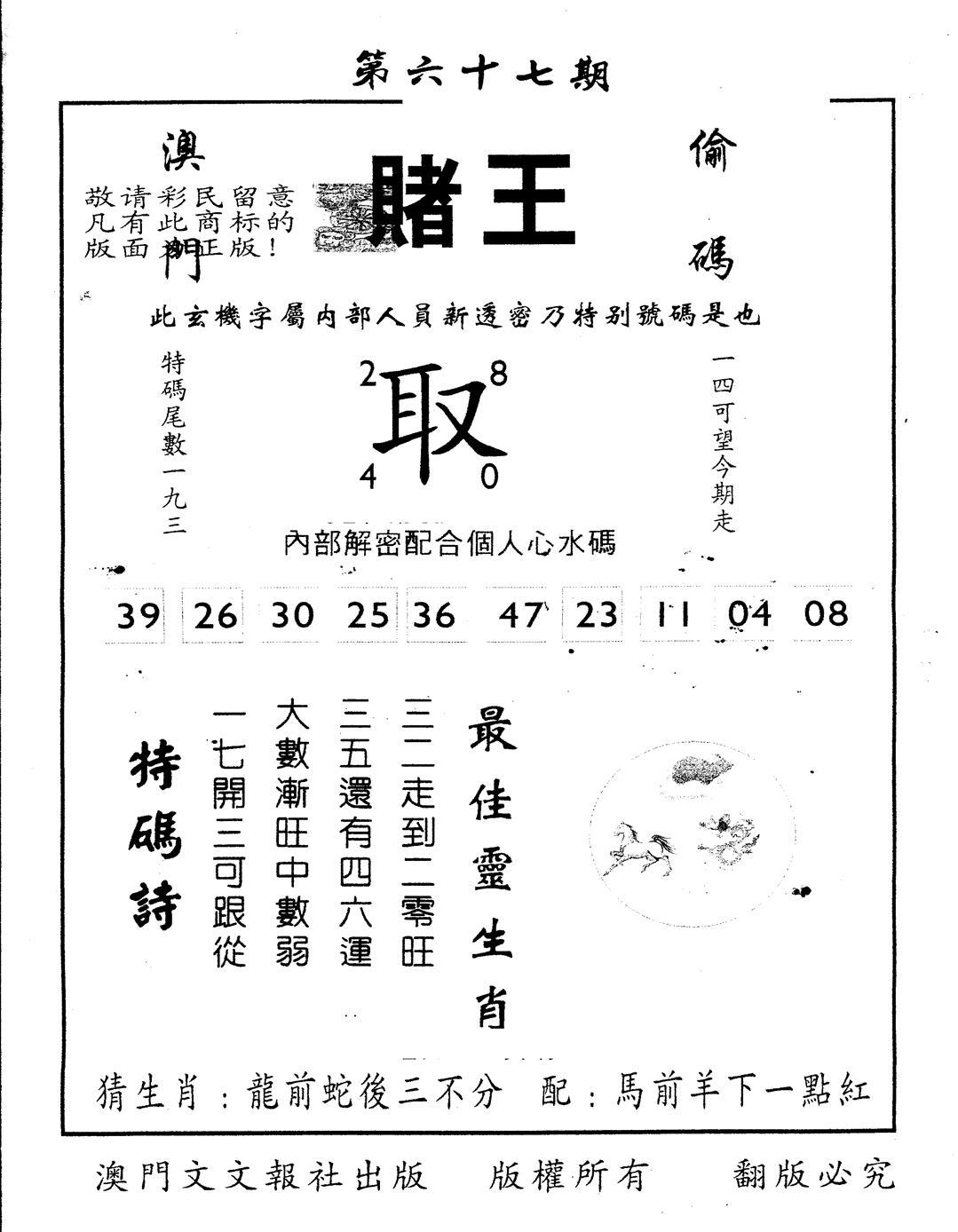 067期另版赌王(黑白)
