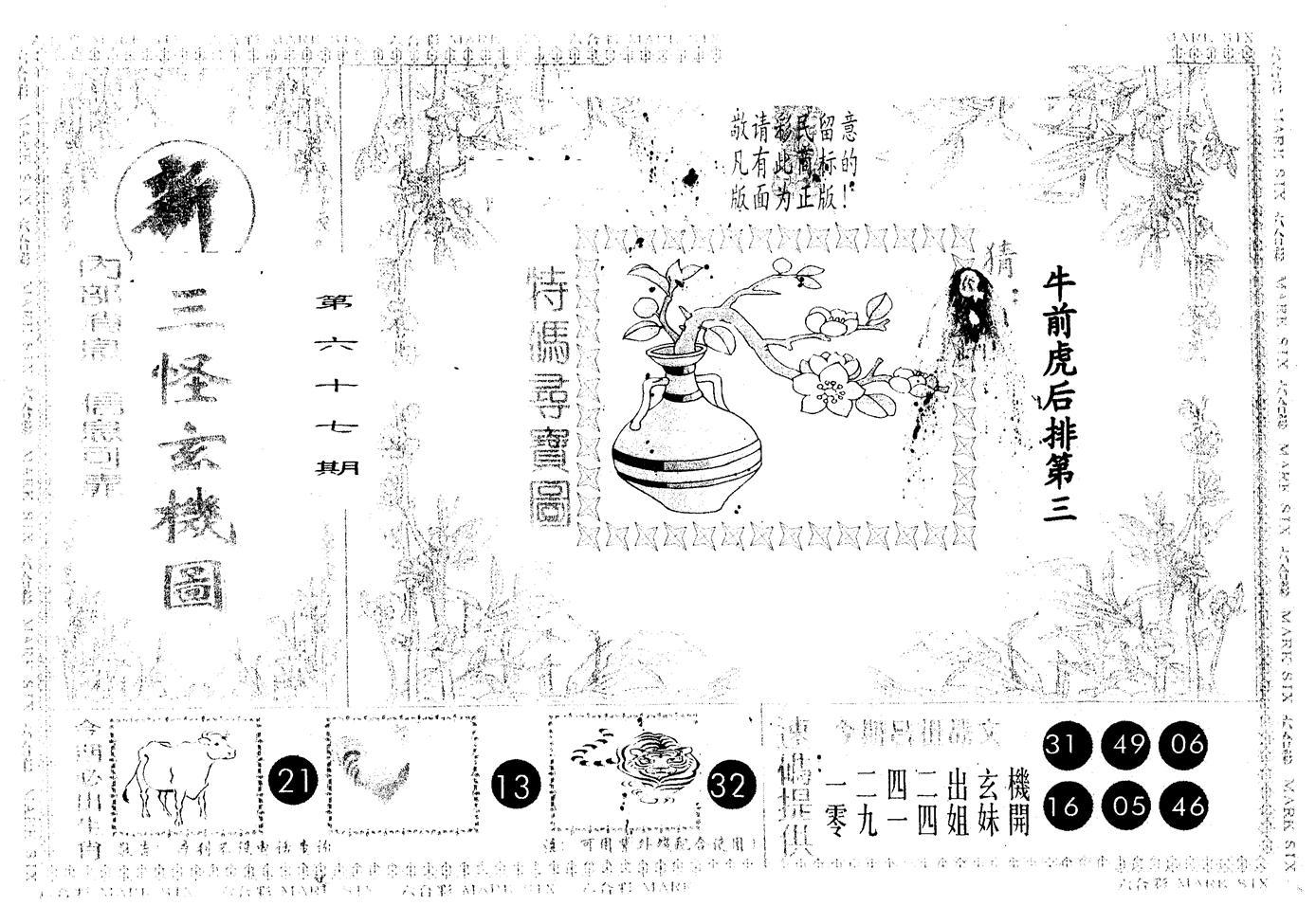 067期另版新三怪(黑白)