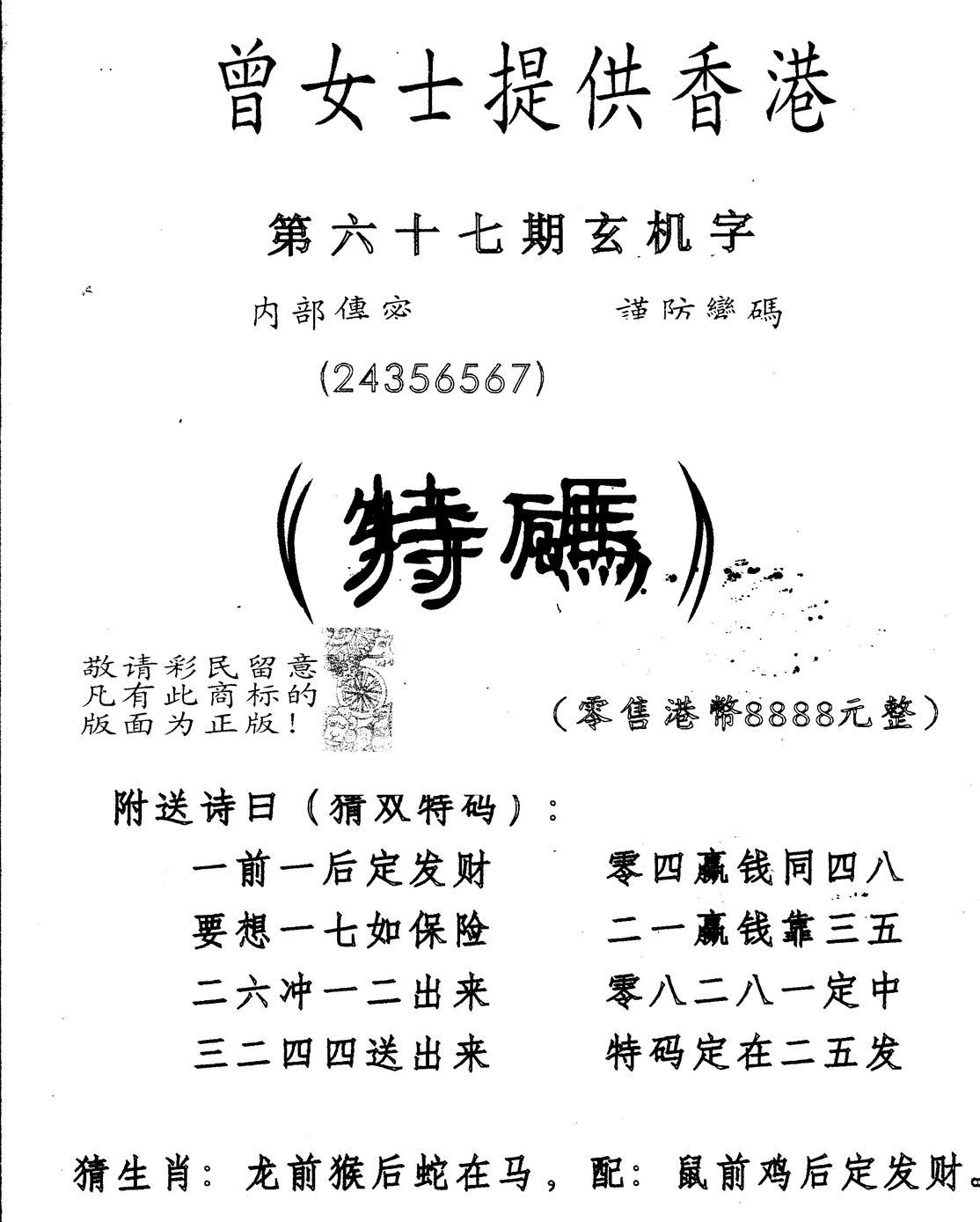 067期另版曾女士特码诗(黑白)
