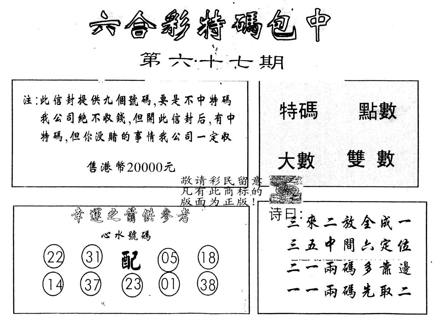 067期另版2000包中特(黑白)