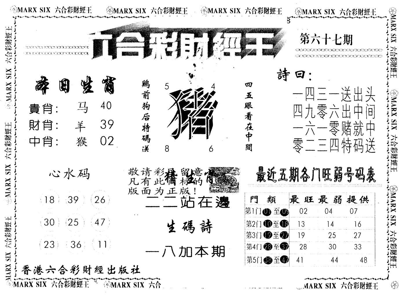 067期另版财经王一(黑白)