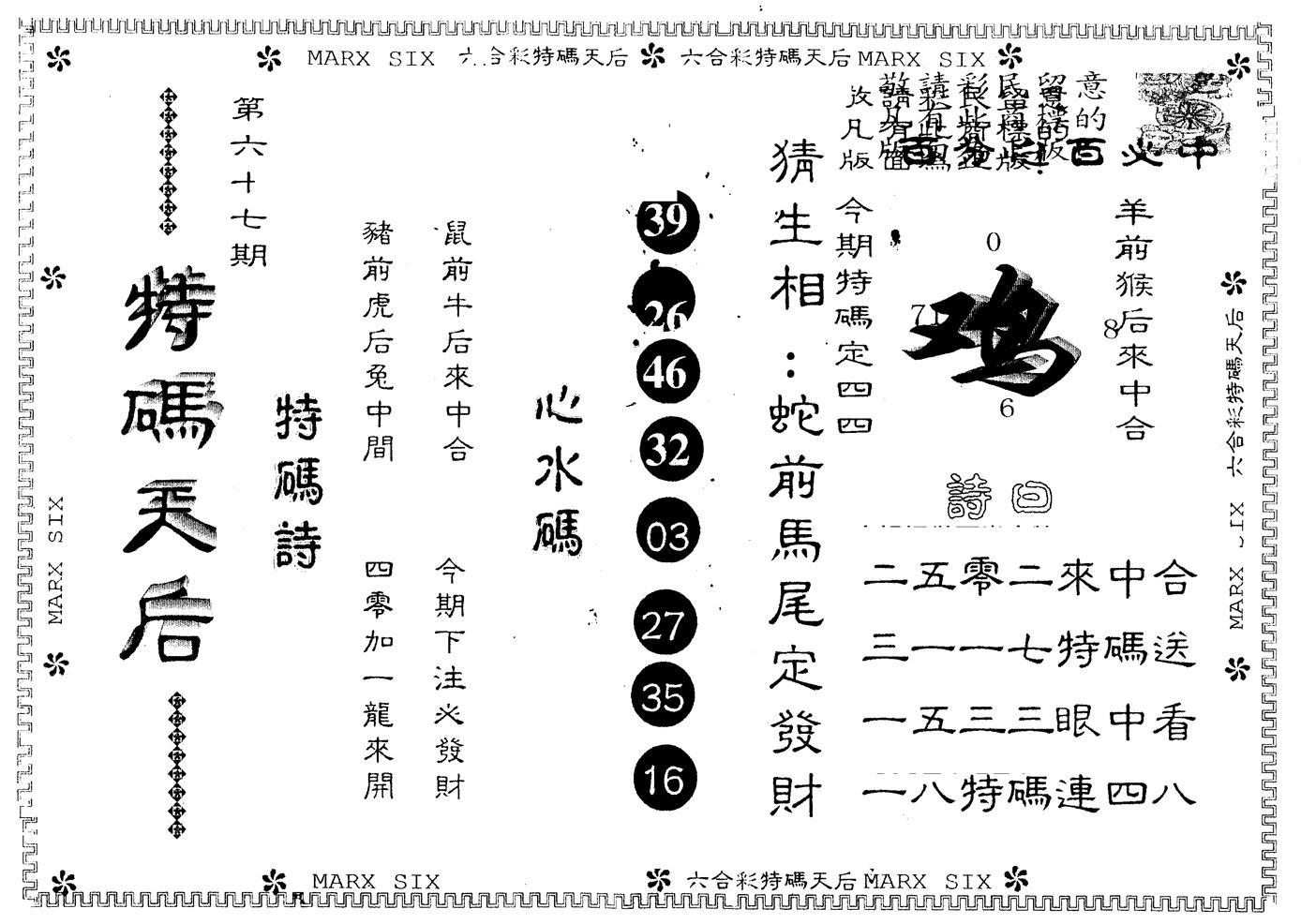 067期另版特码天后(黑白)