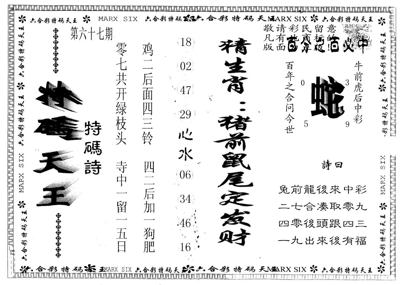 067期另版特码天王(黑白)