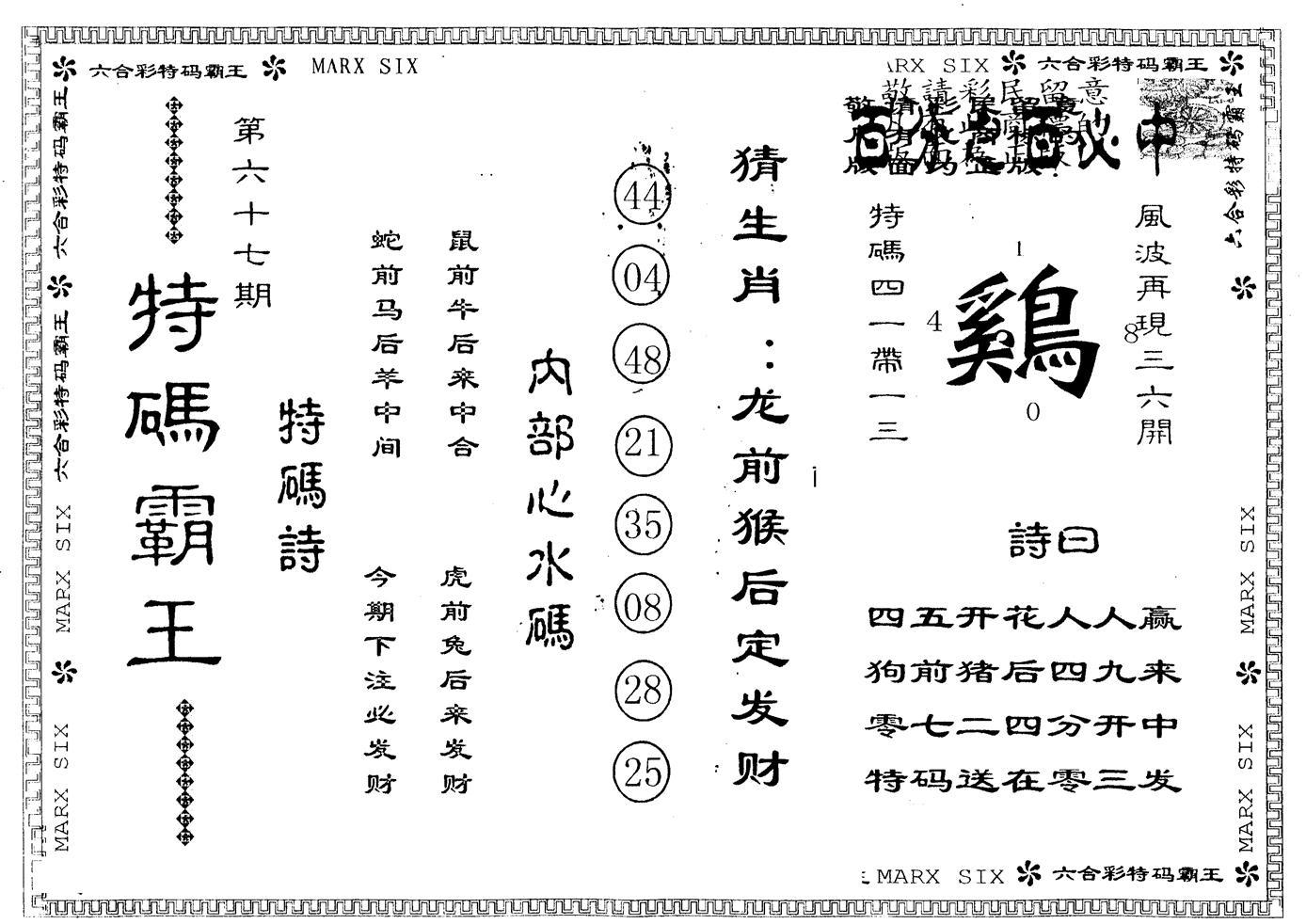 067期另版特码霸王(黑白)